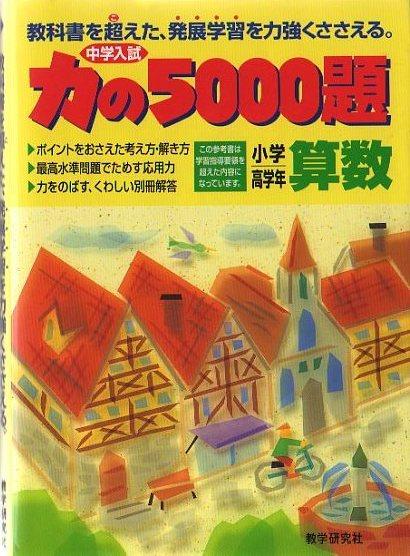 ka-no-gosen-mondai-sansu-isbn318007898-2200yen