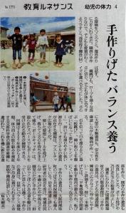 May 10, 2012, Yomiuri Shimbun