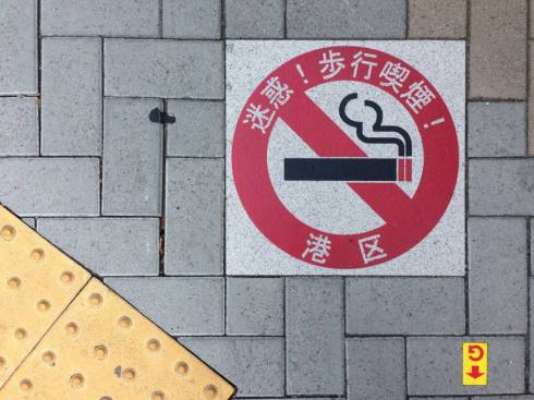 Smoke free: Tokyo's Minato Ward discourages people from smoking while walking