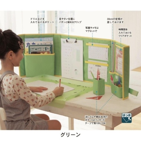 "Kodomo-benkyo-dekiru set /""Your child can study set"""