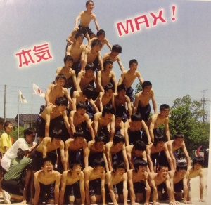 Kumitaisou or human pyramid exercise at my daughter's middle school, 2014
