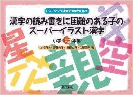 Super Illustrated Kanji